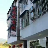 Leyouyou Guesthouse