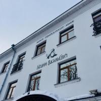 Бутик-отель Иоанн Васильевич