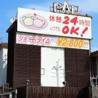 Hotel Pal Oita (Adult Only)