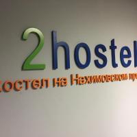 Hostel on Nakhimovsky prospekt
