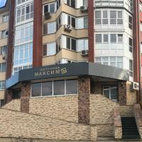 Гостиница «Максимъ»