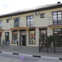 Guest House Ujniy Prichal