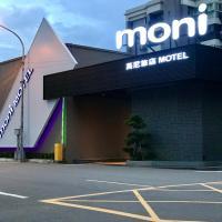 Moni Motel 莫尼旅店