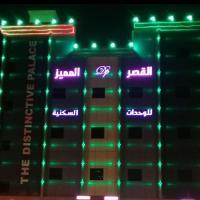 Al Momayaz Palace Hotel Suites