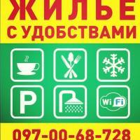 Гостевой дом Я? Бердянск