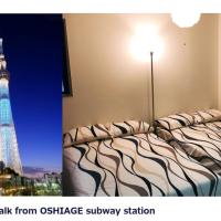 Skytree Guest Room 202