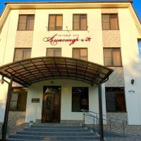 Гостевой дом АлександриЯ
