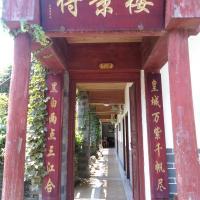Zhaojing Ancient City Dejinglou Guesthouose