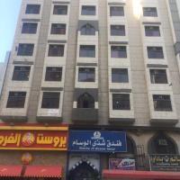 Shatha Al Wissam Hotel