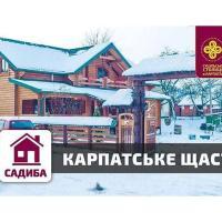 Karpatske schastye