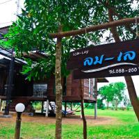 Lom-Lay at Koh Sukorn