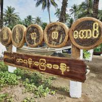 Thiri Thuta Aung, Goyangyi