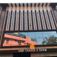 Hotel Shri Thakur ji Dham