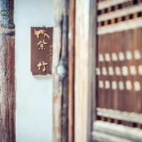 Zhuyexuan International Guesthouse