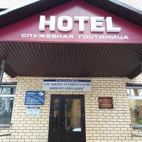 Sluzhebnaya Gostinitsa