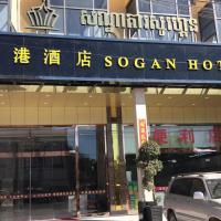Sogan Hotel