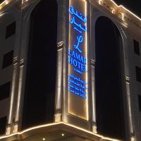فندق لمار البوادى