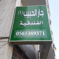 Jar Al Habib Suites