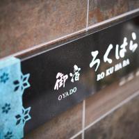Oyado Rokuhara