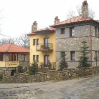 Dryades Traditional Guesthouse