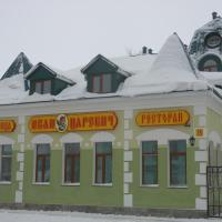 Отель Иван-царевич