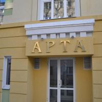 Гостиница «Арта»