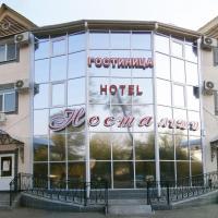 Отель Ностальжи