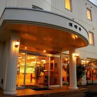 函館湯の川温泉 ホテル河畔亭
