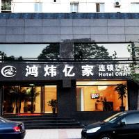 Hong Wei Yi Jia Beijing Wang Fu Jing