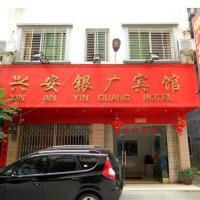 Xingan Yinguang Inn