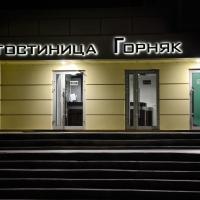 Гостиница Горняк