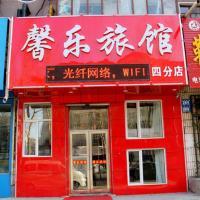 Mudanjiang Xinle Guesthouse Third Branch