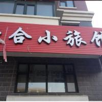 Mudanjiang Xinhe Guesthouse