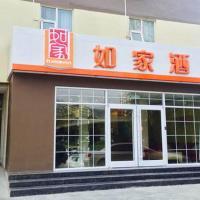 Home Inn Lanzhou Jiefangmen Overpass