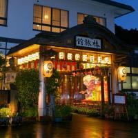 椿館日式旅館