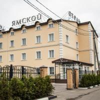 Отель Ямской
