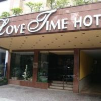Love Time Hotel (Adult Only)