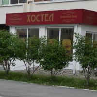 Хостел Успенский Двор