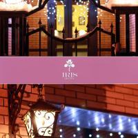 Гостиница Ирис