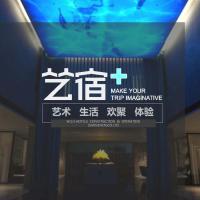 Shenzhen Arts and Boutique Hotel
