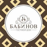 Гостевой дом Бабинов
