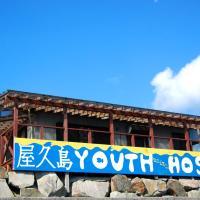 屋久島ユースホステル