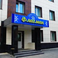 Апарт Отель Флагман