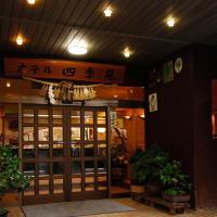 Hotel Shikimi
