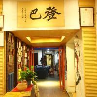 Dengba International Youth Hostel Jinan Branch