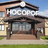 Гостиница Носорог