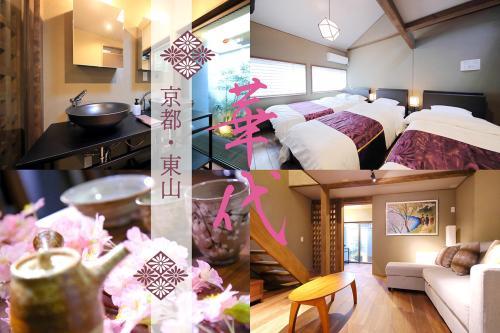 Kyo-machiya Flower Inn Hanayo